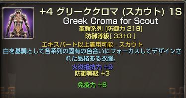 131006スカクロマ完成