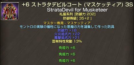 131008ストラタマスケ