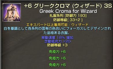 131008クロマwiz