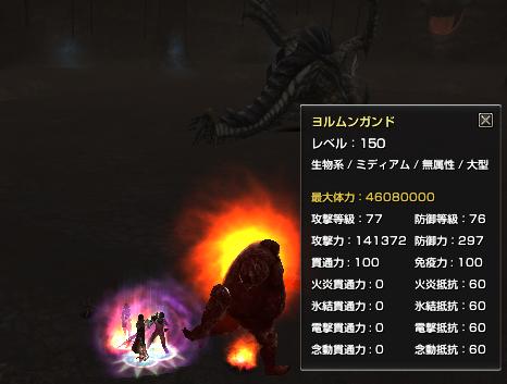 131010ヨルムンHD2