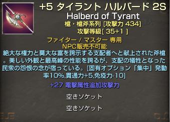 131101たい槍