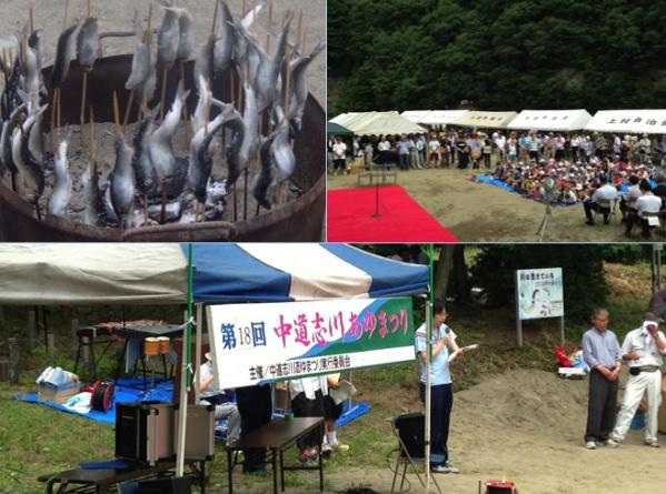 2013年道志川あゆ祭り