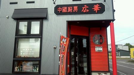 倶知安町中國厨房広華