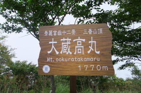 大蔵高丸山頂