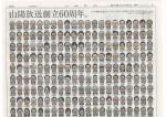 山陽新聞2013-04-01上