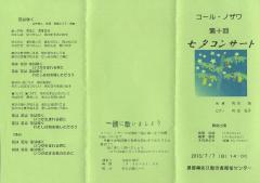 2013 07 07 七夕コンサートしおり-1