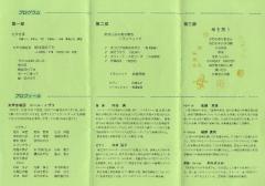 2013 07 07 七夕コンサートしおり-2