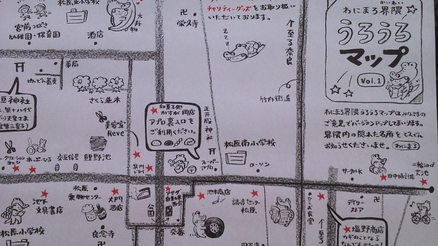 うろうろマップ2