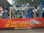 福岡空港にあったオリンピック招致の看板