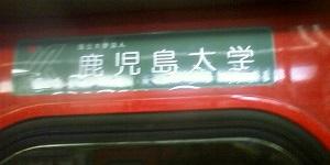 JR九州の電車のドア上に貼られた鹿児島大学の広告ステッカー