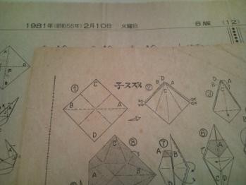 レトロ折り図