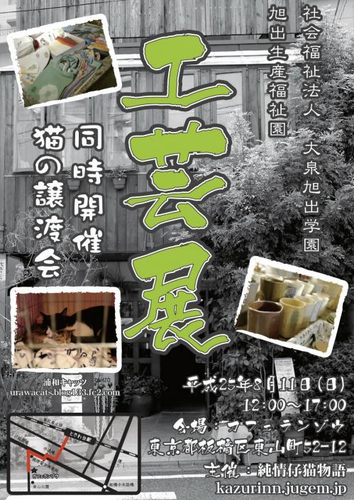 8/11 工芸展お知らせ