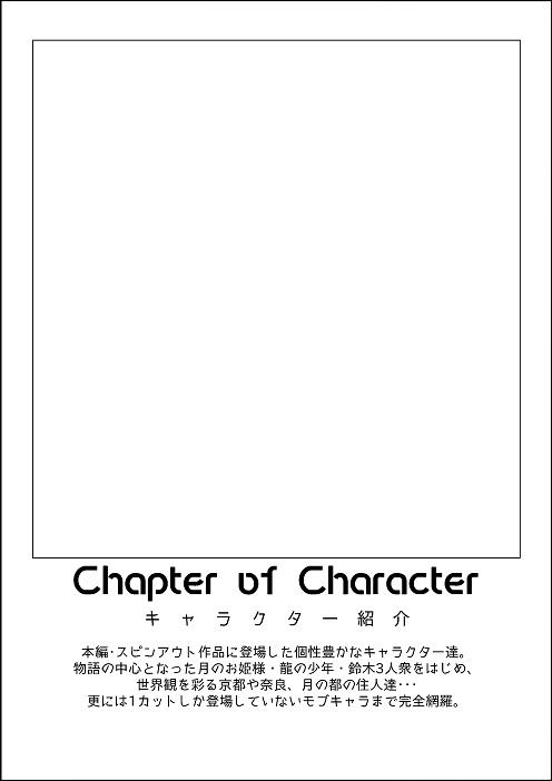 FC2-230_キャラクタ紹介扉絵-ss