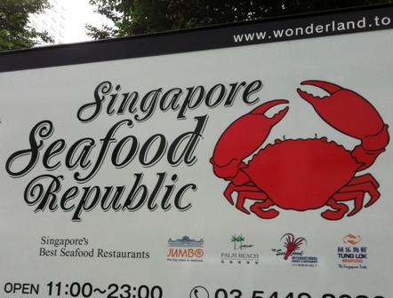 sea food r3