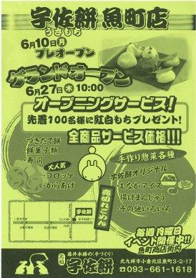usamochi20130611-2