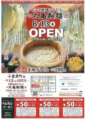 丸亀製麺280-01.jpg
