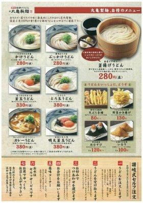 丸亀製麺280-02.jpg