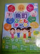 ふなピー魚町銀ぶら☆魚町こどもまつり20130902