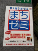 My Town Navi ふなぴーレポ☆うおゼミ!!20131112-2