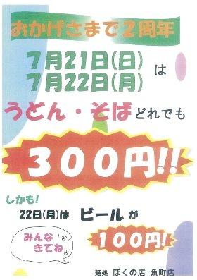 麺処ぼくの店2周年記念セール