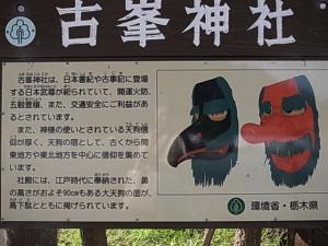 古峯神社5