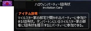 ハロウィン パーティー招待状 2-horz