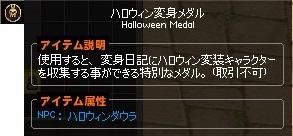 ハロウィン変身メダル パーティー 53-horz