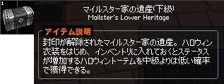 マイルスター家の遺産(下級)上級 ハロウィン パーティー 41-horz