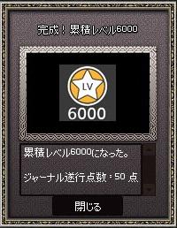 ジャーナル 累積6000 1