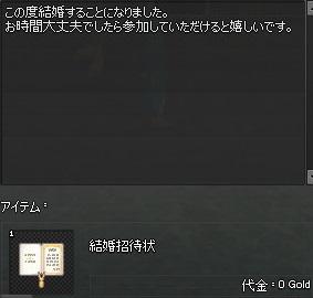招待 咲季 ラニル 結婚