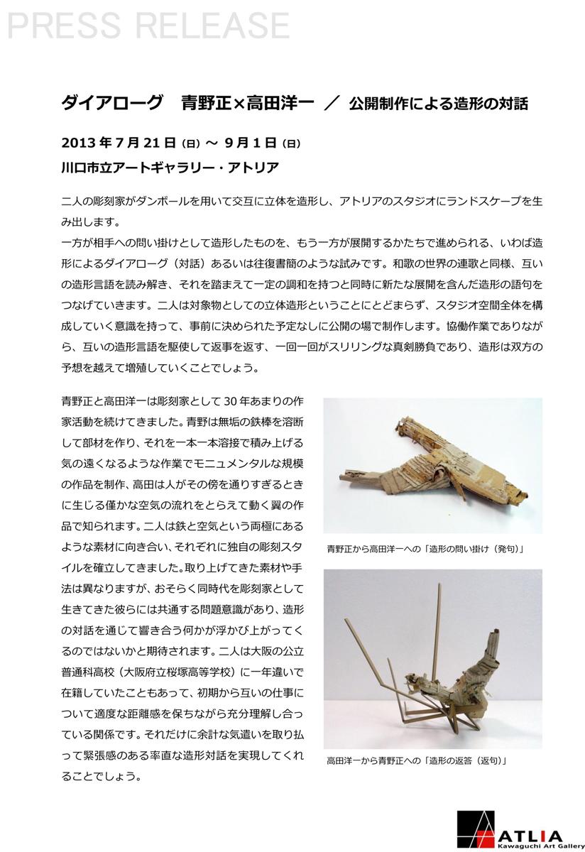 M「ダイアローグ」川口アトリア/プレス・リリース130310-1