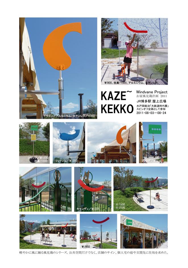 M「博多」KAZE~KEKKO
