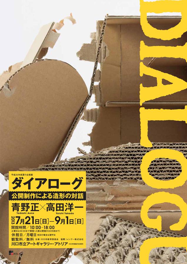 ◆「ダイアローグ」・2013-1