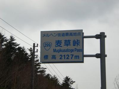 麦草峠標識