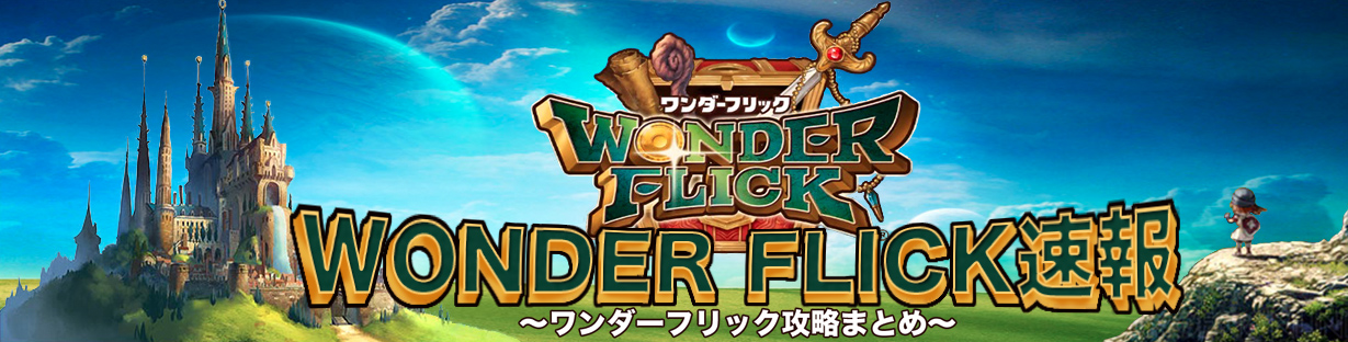 wonder flick top banner