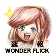 WONDER FLICK速報