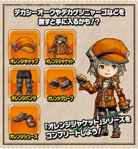 オレンジシリーズ