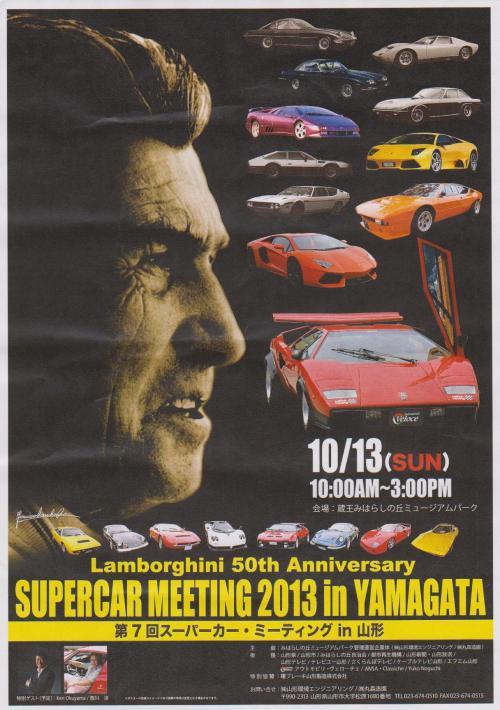 スーパーカーミーティング