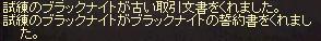 250825 003(ナイト試練取引文書)
