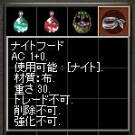 250825 004(ナイト試練ナイトフード)