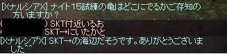 250825 008(ナイト試練質問回答&お礼)