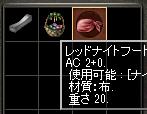 250825 013(ナイト試練レッドナイトフード2)