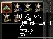 250825 027(エルフ試練体力ヘルム)