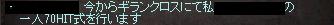 250825 029(ゼンチャ1)