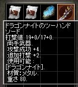 250826 023(DKT試練アイテム絵)