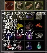 250826 024(DKT今の武器)