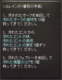 250828 003(シルレイン手紙)