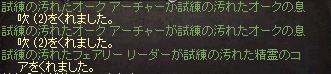 250828 004(試練アイテム1)