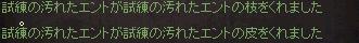 250828 004(試練アイテム2)