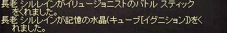 250828 009(試練アイテムおわり)